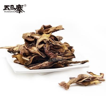 五马寨黄牛肝菌 150g/包