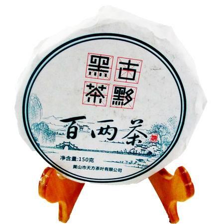 天方古黟安茶 150g百两黑茶 百两茶