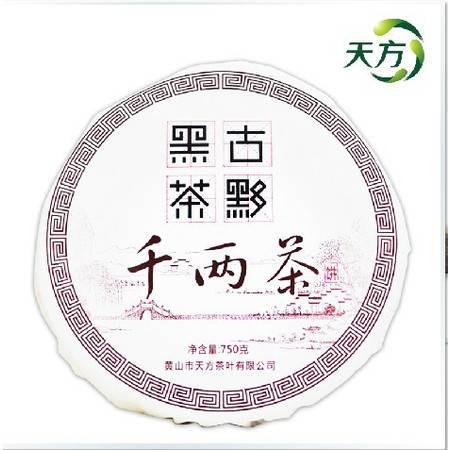 天方古黟安茶 特级古黟黑茶古法制作750g千两黑茶 千两茶