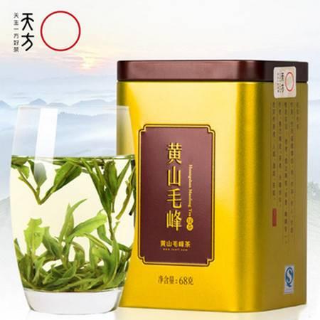 天方茶叶 黄山毛峰 一级绿茶春茶 68g/罐