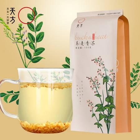 天方 安徽天方茶叶 100g荞麦香茶炒熟荞麦 黄苦荞组合花草茶