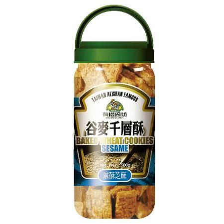 台湾进口有机厨坊谷麦千层酥咸酥芝麻味进口饼干休闲零食小吃特产方块酥 500g