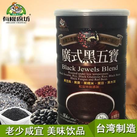 专柜版台湾原装进口有机厨坊广式黑五宝黑芝麻黑豆粉早餐代餐冲饮