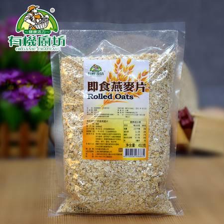 台湾原装进口有机厨坊有机即食燕麦片进口早餐即食燕麦片