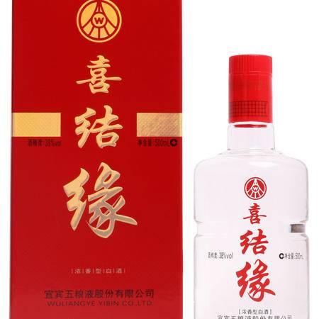 五粮液股份 喜结缘纸盒 38度浓香型白酒 500ml*2 两瓶特惠装