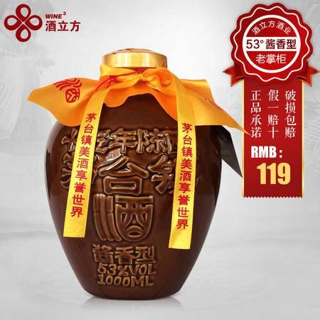 贵州茅台镇 老掌柜百年纯酱 53度酱香型 白酒1L 特色提篮装