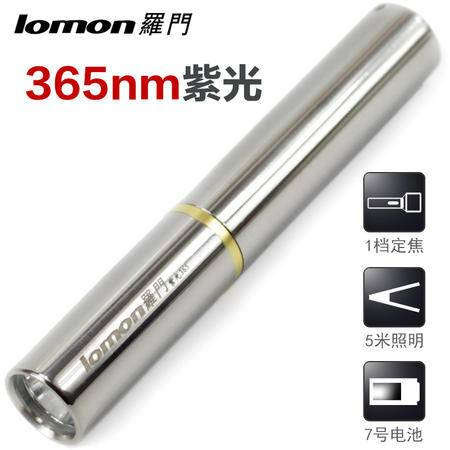 365nm不锈钢紫光手电筒 荧光剂检测 紫外线照面膜手电