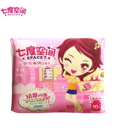 七度空间QSC7110少女系列 超薄绢爽网面卫生巾 日用245mm 10片/包