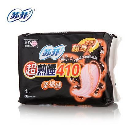 sofy/苏菲卫生巾超熟睡随心翻柔棉感防漏超长4片装量多夜用410mm