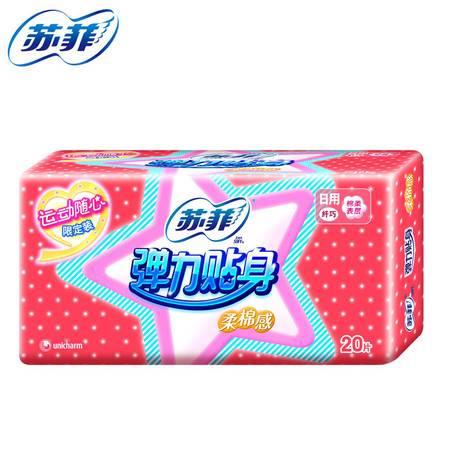 苏菲卫生巾弹力贴身230mm柔棉感纤巧日用20片运动限定装