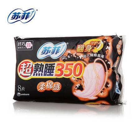 苏菲/SOFY超长夜用卫生巾超熟睡弹力贴身纤巧柔棉感防漏8片 350mm