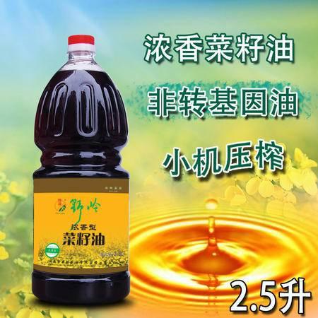 野岭浓香菜籽油2.5L