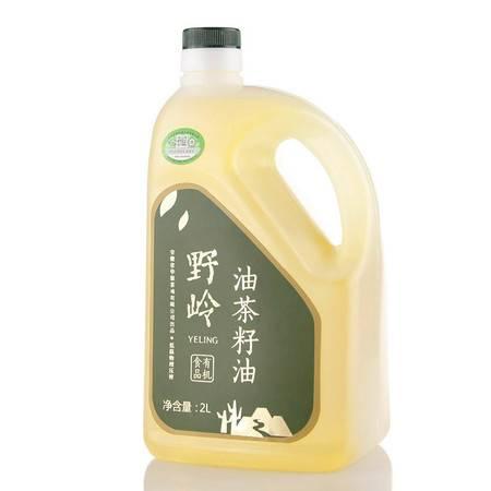 野岭有机山茶油2L 低温物理压榨茶油