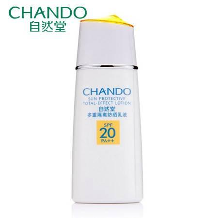 包邮 自然堂多重隔离防晒乳液SPF20PA++ 60ml