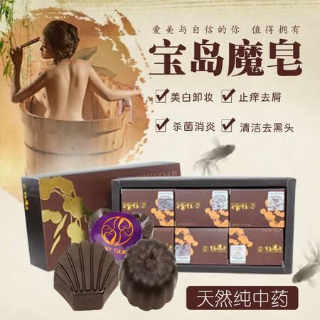 台湾宝岛魔皂28g*1 控油 祛痘 消炎 去黑头 魔皂还可以洗澡、刷牙、洗头发
