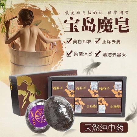 台湾宝岛魔皂120g*1 控油 祛痘 消炎 去黑头 魔皂还可以洗澡、刷牙、洗头发
