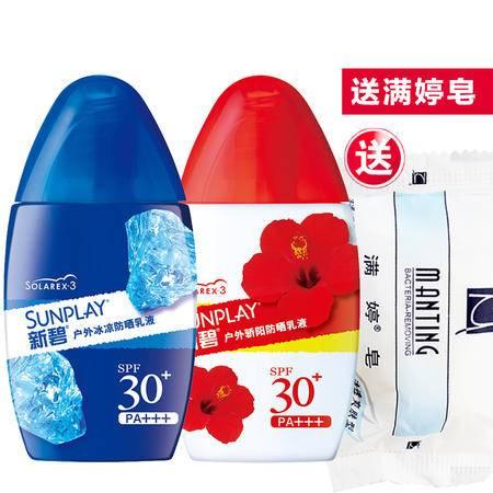 包邮 曼秀雷敦新碧户外骄阳防晒乳液SPF30PA+++35g户外冰凉防晒乳液30倍35g
