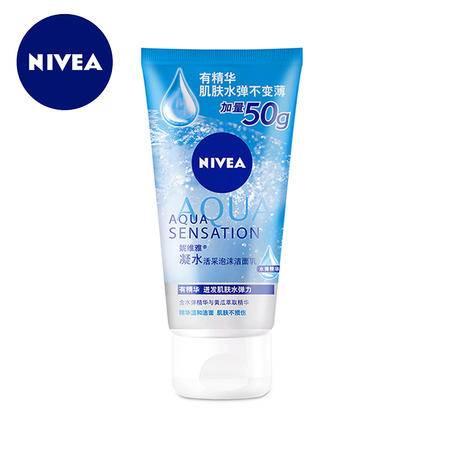 妮维雅女士洗面奶凝水活采泡沫洁面乳150g补水保湿收缩毛孔