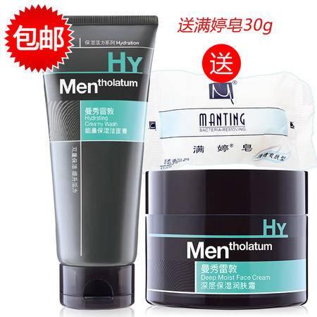 包邮  曼秀雷敦男士能量保湿洁面膏100ml+男士深层保湿肤霜50g 送满婷皂30g