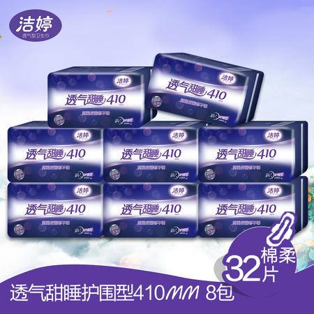 洁婷(ladycare) 卫生巾透气甜睡护围型特夜棉410mm/3+1片*8包共32片 8660