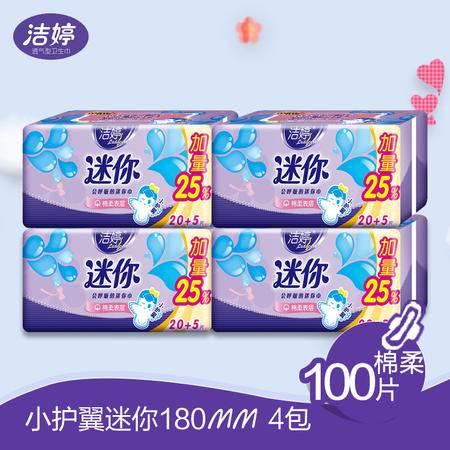 洁婷(ladycare) 卫生巾迷你护翼型棉柔180mm20+5片X4包共100片 5485