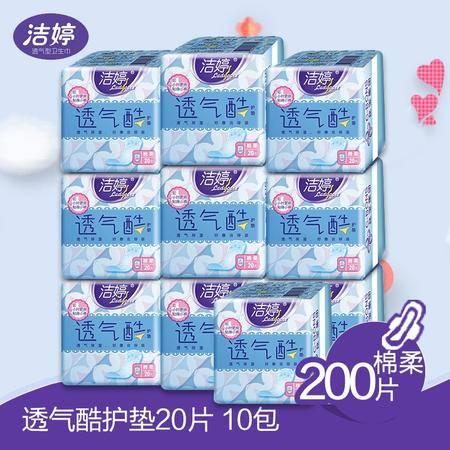 洁婷(ladycare) 卫生巾透气酷护垫145mm20片X10包共200片  专柜正品2286