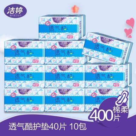 洁婷(ladycare)透气酷护垫145mm40片X10包 共400片 透气排湿  棉柔亲肤正品