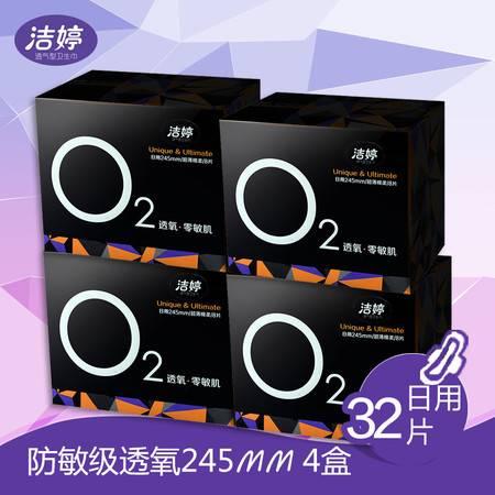 洁婷(ladycare) 卫生巾透氧零敏肌超透气防敏日用245mm8片4包共32片 棉柔透气8288