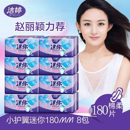 洁婷(ladycare) 卫生巾迷你护翼型棉柔180mm20片X8包共160片
