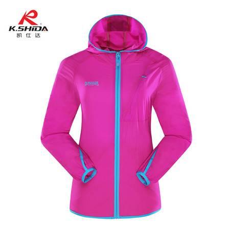 凯仕达跑步风衣女运动轻薄透气防风耐磨皮肤风衣 KD7036-2