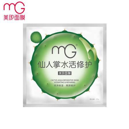 满百包邮 MG美即仙人掌水活修护面膜贴25g/片