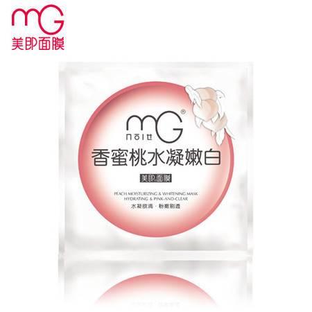 满百包邮 MG美即香蜜桃水凝嫩白细肤面膜贴 25g/片