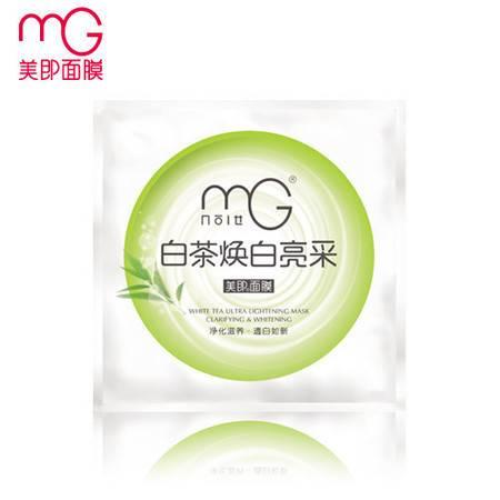 满百包邮 MG美即面膜白茶焕白亮采嫩白补水保湿面贴膜25g/片