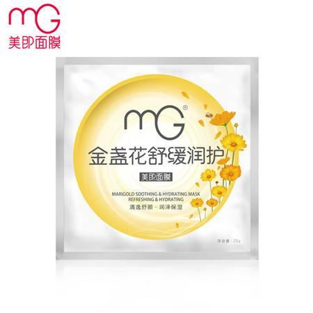 【新品】MG美即金盏花舒缓润护面膜贴25g/片
