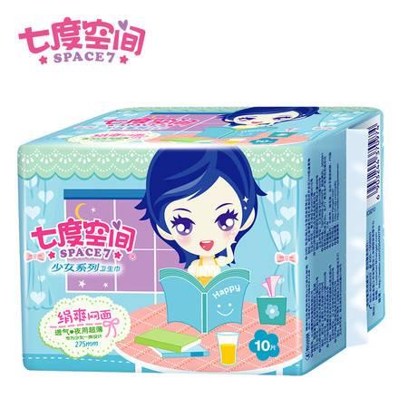 QSC7210七度空间少女系列 超薄绢爽网面卫生巾 夜用275mm 10片/包
