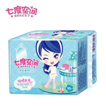 QSC6210七度空间少女系列 超薄纯棉表层卫生巾 夜用275mm 10片