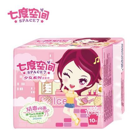 QSC7110七度空间少女系列 超薄绢爽网面卫生巾 日用245mm 10片/包