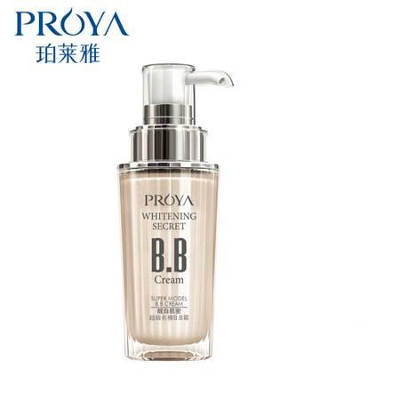 珀莱雅 靓白肌密超级名模BB霜 提亮肤色遮瑕 专柜正品