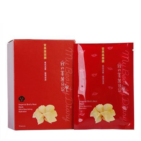 满百包邮 台湾 我的美丽日记正品官燕窝面膜贴 盒装10片 极效滋养 弹润保湿