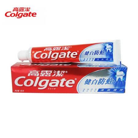高露洁 健白防蛀牙膏 90g 防止蛀牙 坚固牙齿 亮白牙齿 有效去除牙渍 清新口气