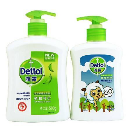 滴露洗手液 健康抑菌植物呵护500g+250g两支家庭装