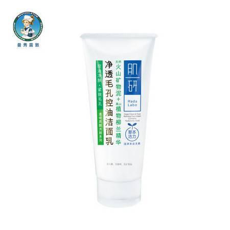 曼秀雷敦肌研净透毛孔控油洁面乳100g 控油深层清洁收毛孔洗面奶