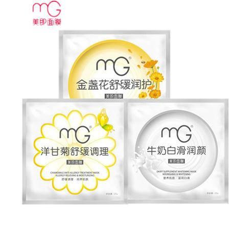 包邮 美即美白抗敏感篇 敏感肤质可用 牛奶*4+洋甘菊*4+金盏花*4