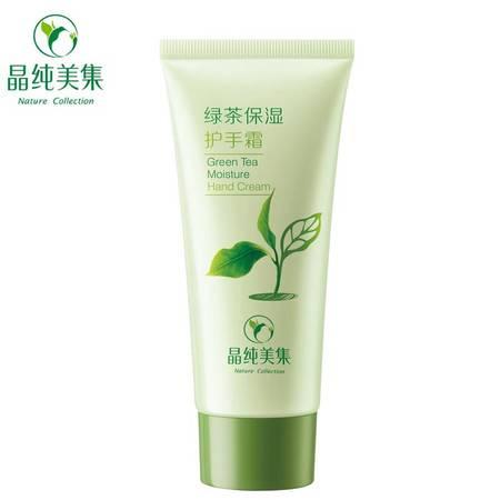 珀莱雅晶纯美集绿茶保湿护手霜50g 滋润美白补水抗氧化 防裂去角质