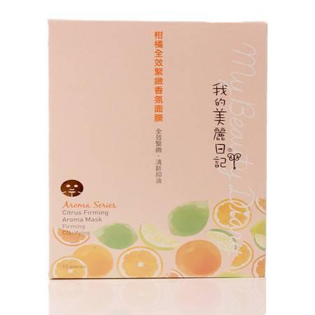 满百包邮台湾正品我的美丽日记柑橘全效紧致香氛面膜美白紧致控油10片/盒