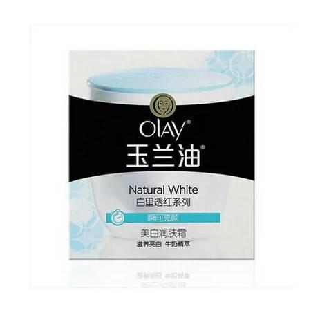 包邮 玉兰油/OLAY 美白润肤霜50g滋润保湿霜细腻柔滑粉质型