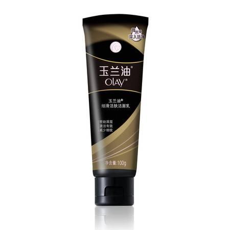 玉兰油细滑活肤洁面乳100g 补水保湿 抗皱滋润