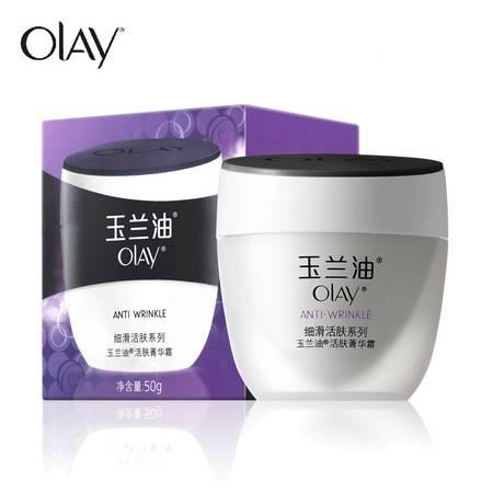 Olay玉兰油活肤菁华霜50g 淡化细纹 美容护肤