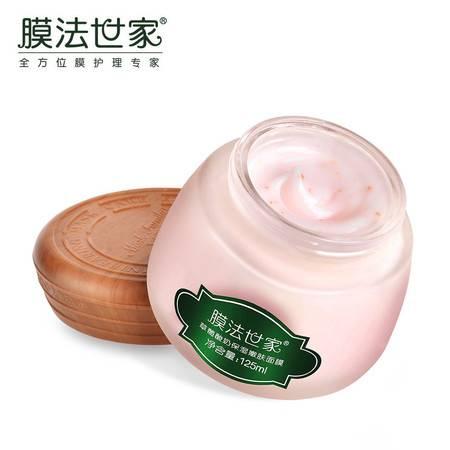 包邮膜法世家草莓酸奶面膜125ml补水保湿亮美白去黄抗辐射