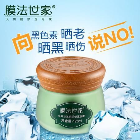 包邮膜法世家绿豆沙冰晒后修复面膜125ml美白补水保湿冻膜冰膜